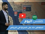 Arab Weather - Saudi Arabia | Today's weather | Thursday 21-1-2021