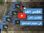 طقس العرب   طقس الغد في الأردن   الأربعاء 2020/5/27