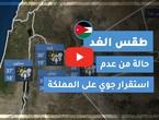 فيديو طقس الغد في الأردن | الجمعة 2020/6/5