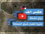 فيديو طقس الغد في الأردن | السبت 2020/6/6