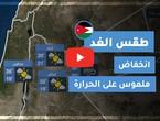 طقس العرب | طقس الغد في الأردن | الأحـــد 2020/8/9
