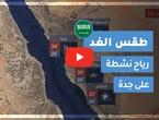 فيديو طقس الغد في السعودية | الأحد 2020/5/31