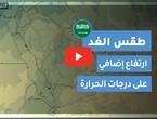 طقس الغد في السعودية | الخميس 2020/5/28