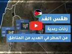 طقس العرب - الأردن | طقس الغد | الأحد 1-11-2020