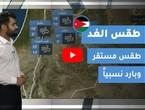 طقس العرب - الأردن | طقس الغد | الإثنين 30-11-2020
