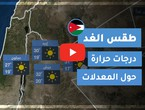 Arab Weather - Jordan | Tomorrow's weather | Thursday 10-22-2020