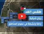 Arab Weather - Jordan | Tomorrow's weather | Friday 23-10-2020