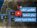 Arab Weather - Jordan | Tomorrow's weather | Monday 10-26-2020