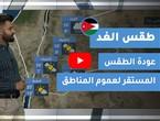 طقس العرب - الأردن | طقس الغد | الخميس 3-12-2020