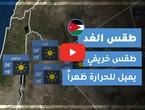 طقس العرب - الأردن | طقس الغد | الثلاثاء 20-10-2020
