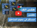 Arab Weather - Jordan | Tomorrow's weather | Tuesday 27-10-2020