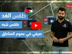 Arab Weather - Tomorrow's Weather Video - (Jordan) (Saturday 4-17-2021)