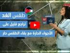طقس العرب - فيديو طقس الغد - (الأردن) (الخميس 22-4-2021)
