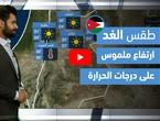 طقس العرب - فيديو طقس الغد - (الأردن) (السبت 8-5-2021)