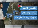 طقس العرب - الأردن | طقس الغد | الأربعاء 25-11-2020