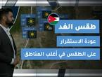 طقس العرب - الأردن | طقس الغد | السبت 27-2-2021