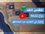 طقس العرب | طقس الغد في السعودية | الإثنين 2020/9/21