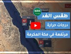 Arab Weather - Jordan | Home weather forecast | Tuesday 22/9/2020