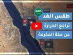 طقس العرب | طقس الغد في السعودية | الجمعة 2020/9/25