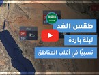 Arab Weather - Saudi Arabia | Tomorrow's weather | Sunday 10-24-2020