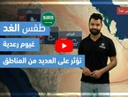 Arab Weather - Tomorrow's Weather Video - (Saudi Arabia) (Saturday 4-17-2021)