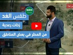 طقس العرب - فيديو طقس الغد - (السعودية) (السبت 24-4-2021)