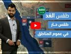 طقس العرب - فيديو طقس الغد - (السعودية) (السبت 8-5-2021)
