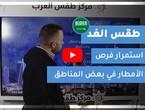 طقس العرب - السعودية | طقس الغد | الخميس 25-2-2021