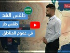 Arab Weather - Tomorrow's Weather Video - (Jordan) (Wednesday 19-5-2021)