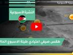 طقس العرب - الأردن | النشرة الجوية الأسبوعية | السبت 2020/8/15