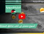 طقس العرب - الأردن | النشرة الجوية الأسبوعية | السبت 2020/8/8
