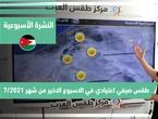 Météo arabe - Jordanie   Prévisions météo hebdomadaires   Dimanche 25-7-2021
