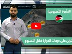 Arab Weather - Video of the weekly weather forecast - (Jordan) (Sunday - 16-5-2021)