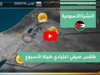 طقس العرب - الأردن | النشرة الجوية الأسبوعية | السبت 2020/7/4