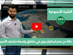 Arab Weather - Video of the weekly weather forecast - (Saudi Arabia) (Saturday - 5-8-2021)