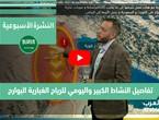 Weather of Arabia - weekly weather forecast video - (Saudi Arabia) (Sunday - 13-6-2021)