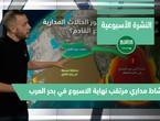 طقس العرب - السعودية | النشرة الجوية الأسبوعية | الأحد 26-9-2021