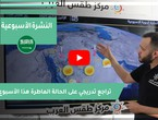 Arab Weather - Video of the weekly weather forecast - (Saudi Arabia) (Saturday - 4-17-2021)