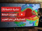 نشرة خاصة (3) تطورات الحالة المدارية في بحر العرب 29-5-2020