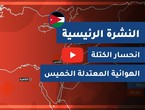 طقس العرب - الأردن | النشرة الجوية الرئيسية | الأربعاء 2020/8/12