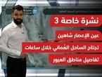 Bulletin météo spécial (3) - l'oeil du cyclone Shaheen balayant la côte omanaise en quelques heures - détails des zones de transit et sa prochaine destination - dimanche 10-3-2021