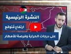 Weather of Arabia - Jordan Major weather forecast Wednesday 6/3/2020