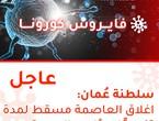 سلطنة عُمان | إغلاق العاصمة مسقط لمدة 12 يومًا بدءًا من الجمعة