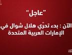 L'enquête sur Hilal Shawwal a maintenant commencé aux Emirats Arabes Unis