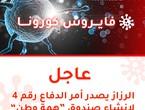 """الرزاز يصدر أمر الدفاع رقم 4 لإنشاء صندوق """"همة وطن"""""""