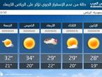 الرياض | طقس غير مستقر نهار الأربعاء وفرصة الأمطار واردة