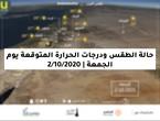 الجمعة | انخفاض إضافي على درجات الحرارة وطقس خريفي في اغلب مناطق الأردن