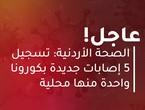 الأردن: تسجيل 5 إصابات بالفايروس كورونا واحدة منها محلية