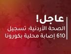 الأردن | تسجيل 620 إصابة بالفايروس كورونا منها 610 إصابة محلية