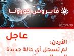 الأردن | لم تسجل أي حالات إصابة بالفايروس كورونا لليوم الجمعة 2020/4/10